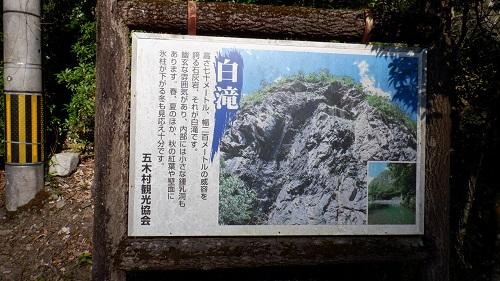 白滝についての説明看板