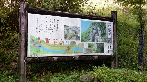 白滝公園の案内板