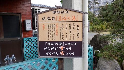 佐藤荘の入口にある温泉紹介看板