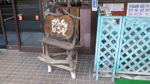 佐藤荘の玄関看板