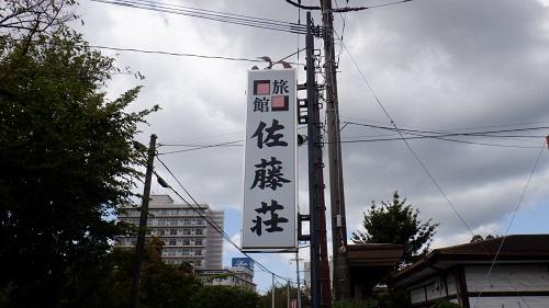 佐藤荘の看板