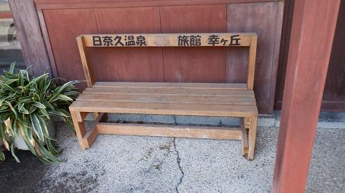 幸ヶ丘玄関にある椅子