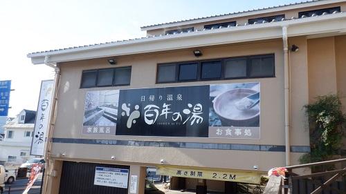 嬉野温泉百年の湯駐車場入り口