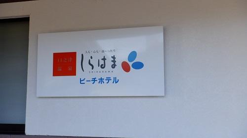 口之津温泉白浜ビーチホテルの玄関看板