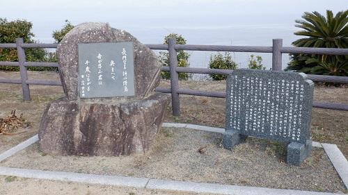 毘沙の鼻展望場の石碑