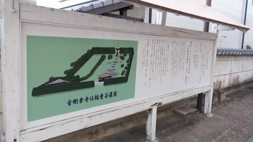 山鹿温泉にあるお寺の案内板