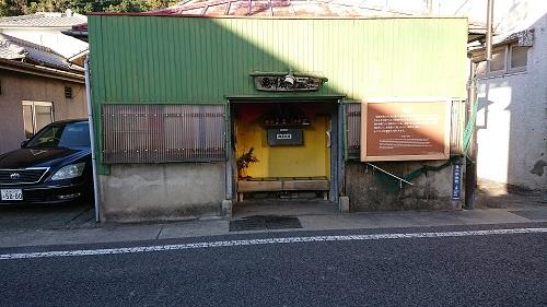 亀川商店街の共同浴場