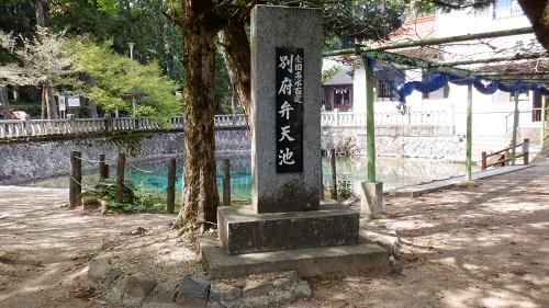 別府弁天池の石看板