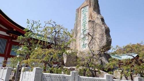防府天満宮敷地内の石碑