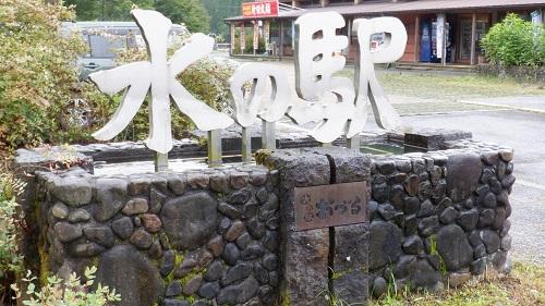 水の駅おづるの入口看板