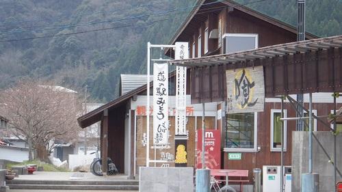 道の駅みとうの看板と建物